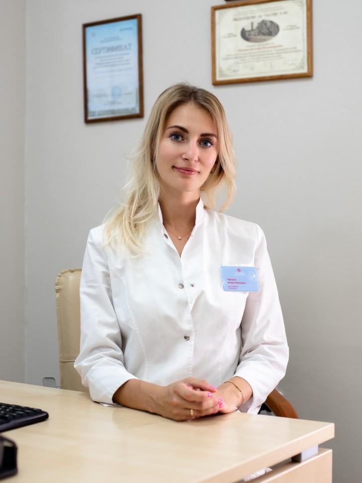 Чернуха Алина Павловна