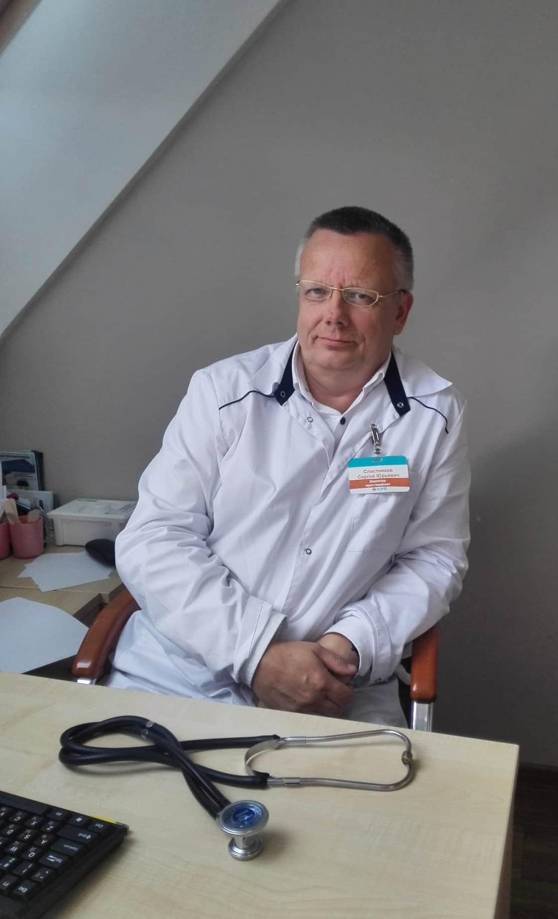 Сластников Сергей Юрьевич