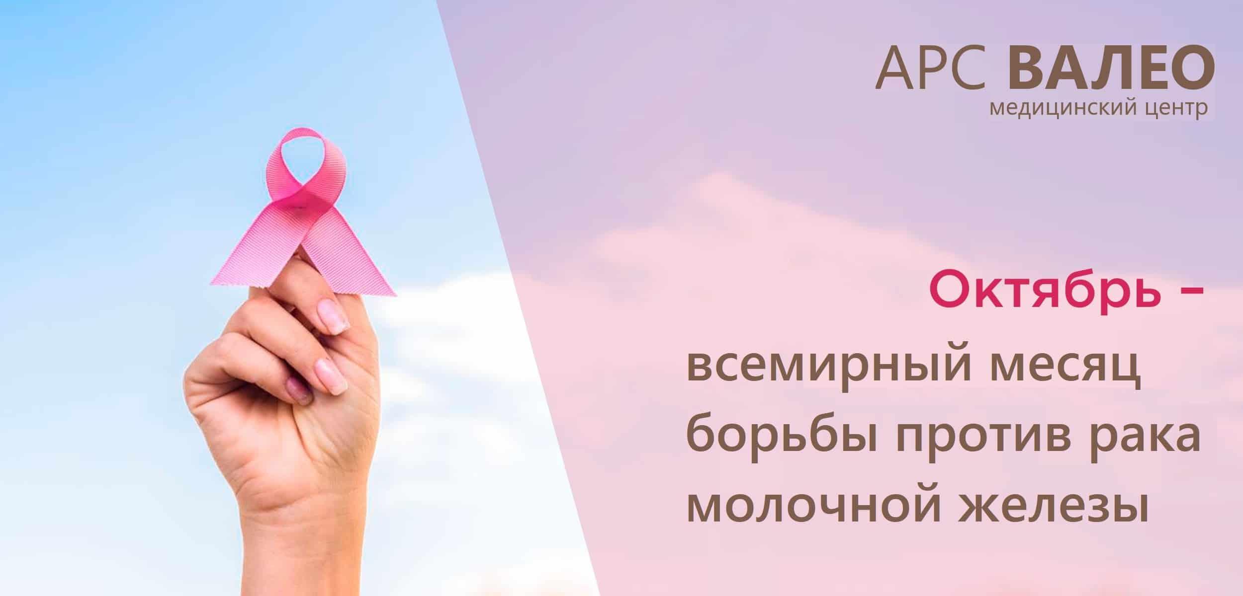 Октябрь – всемирный месяц борьбы против рака молочной железы