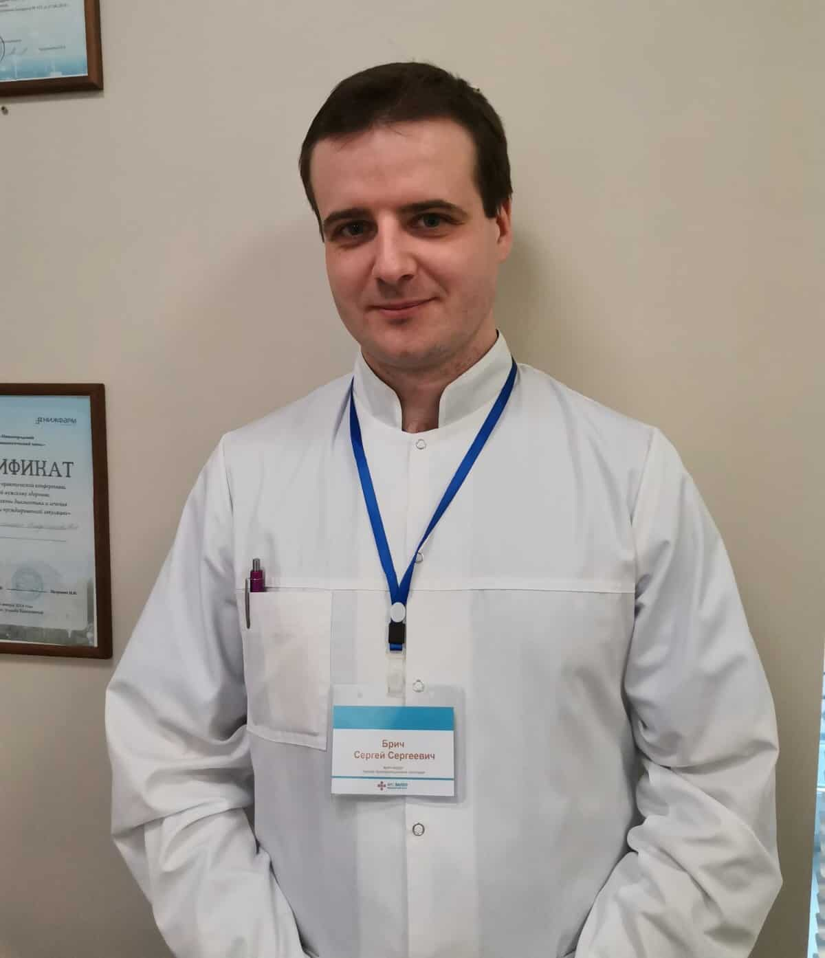 Брич Сергей Сергеевич
