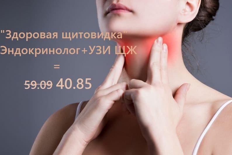 Здоровая щитовидка