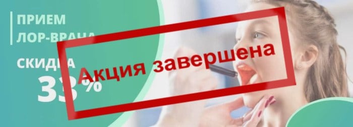 Прием врача оториноларинголога со СКИДКОЙ 33%