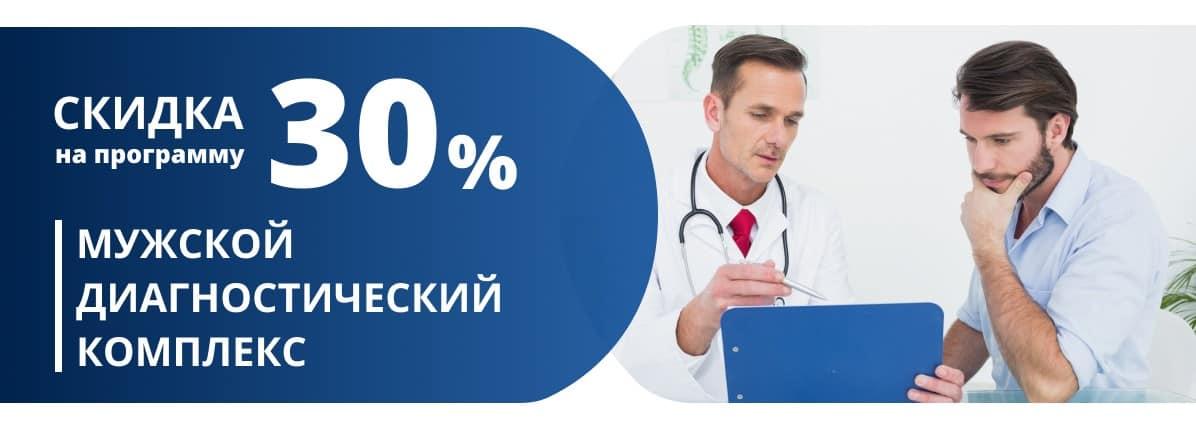 СКИДКА 30% на ПРОГРАММУ «МУЖСКОЙ ДИАГНОСТИЧЕСКИЙ КОМПЛЕКС»