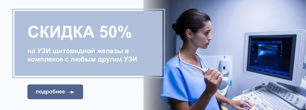 Скидка 50% на УЗИ щитовидки