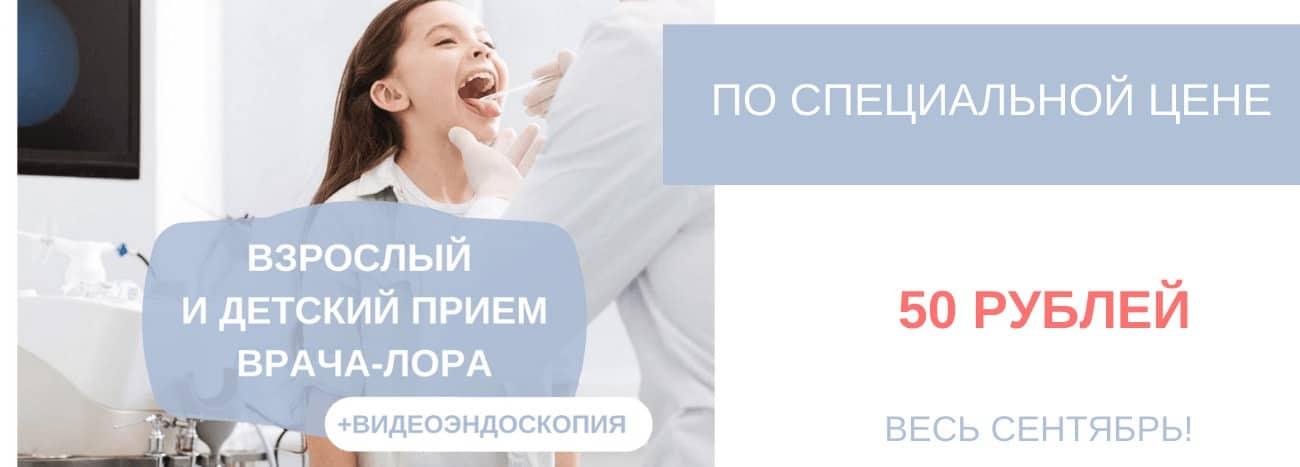 АКЦИЯ!!! Первичный прием врача-лора + видеоэндоскопия за 50 руб.