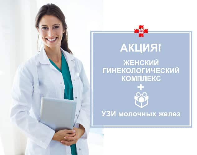 Женский гинекологический комплекс + ПОДАРОК!
