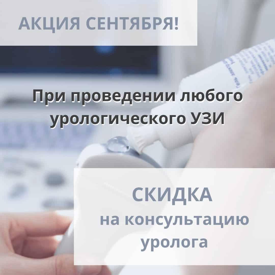 СКИДКА на консультацию уролога (при проведении любого урологического УЗИ)
