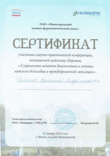sertif-06