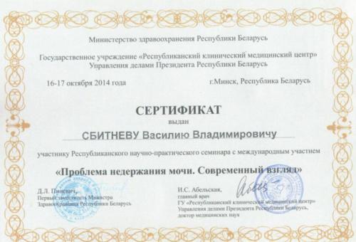 sertif-11