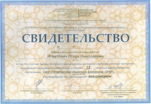 sertif-12-min