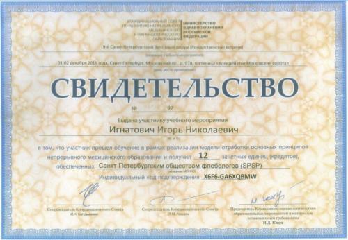 sertif-12