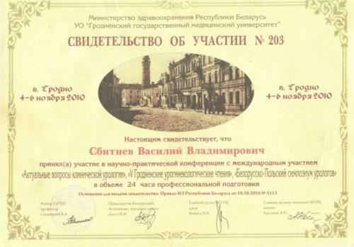 sertif-14