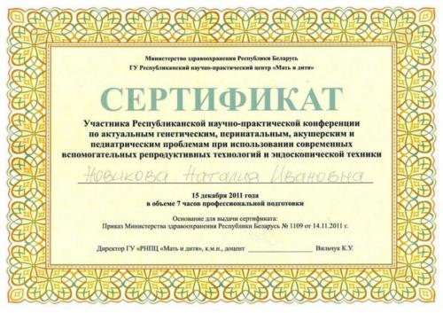 sertif-15-min