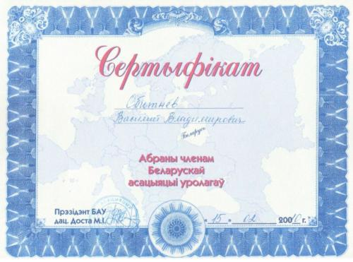 sertif-16
