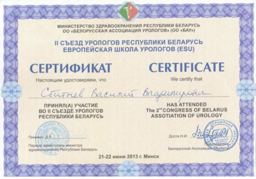 sertif-18